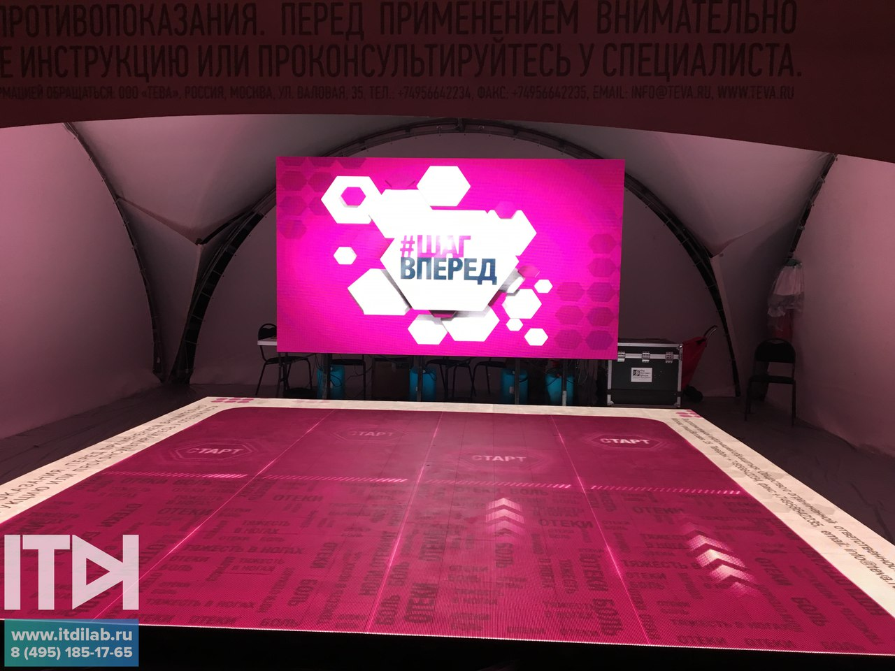 Посетители стенда могли проверить свой танцевальный навык, повторяя движения с большого экрана на интерактивном полу