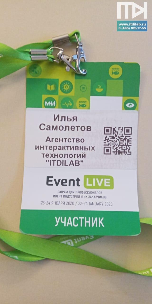 Event Live 2020 - форум для профессионалов ивент индустрии и их заказчиков!
