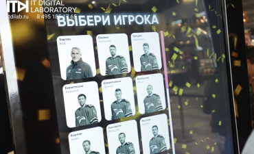"Интерактивная фотозона ""Авангард"""